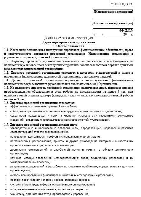 dolzhnostnaya-instrukciya-direktora019