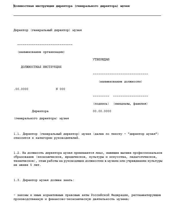 dolzhnostnaya-instrukciya-direktora020