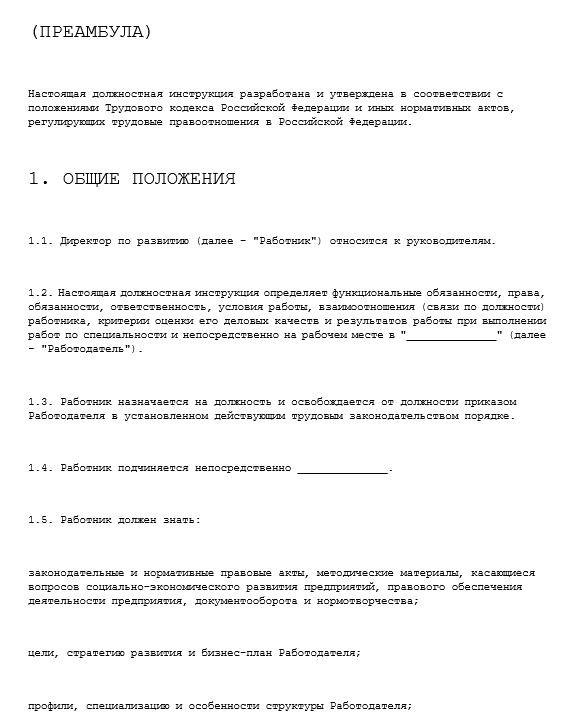 dolzhnostnaya-instrukciya-direktora021