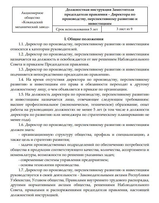 dolzhnostnaya-instrukciya-direktora023