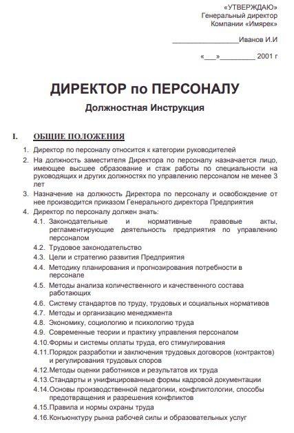 dolzhnostnaya-instrukciya-direktora024