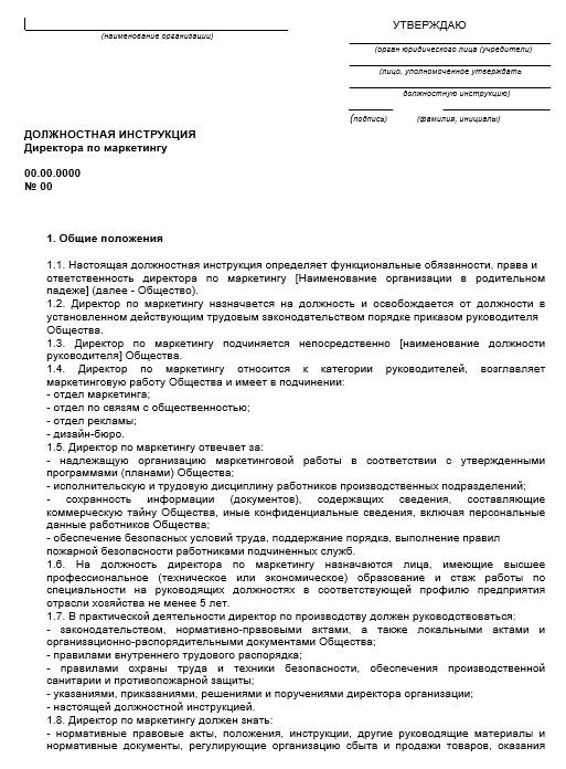 dolzhnostnaya-instrukciya-direktora025