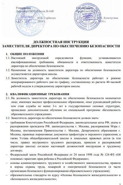 dolzhnostnaya-instrukciya-direktora026