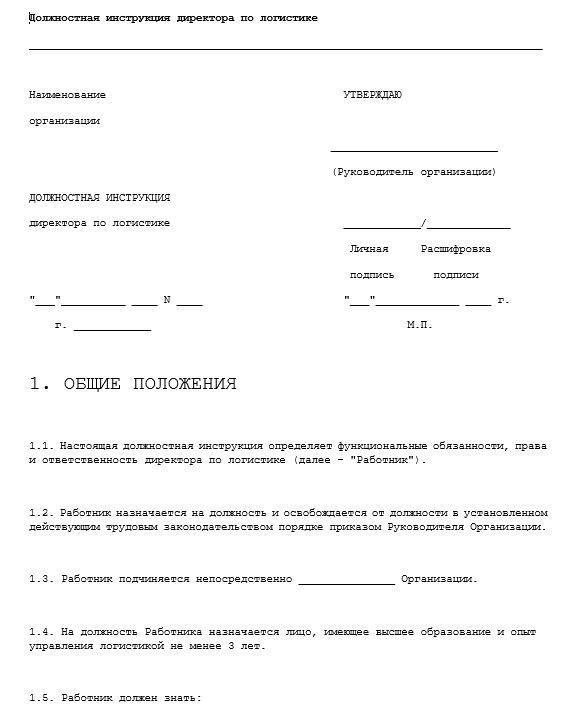 dolzhnostnaya-instrukciya-direktora027