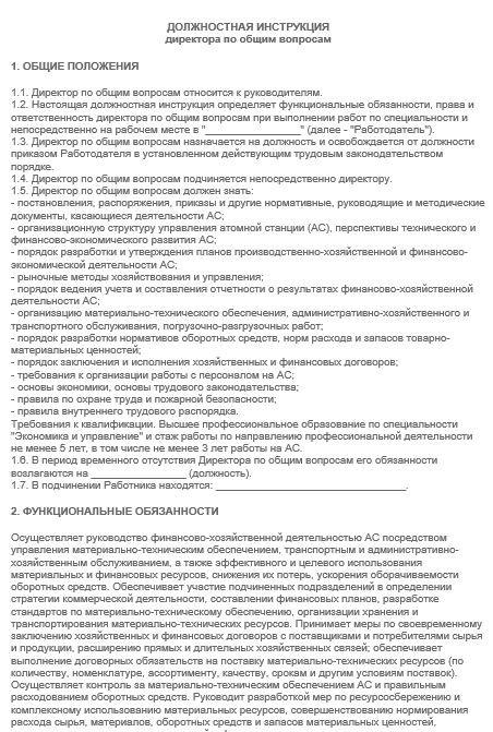dolzhnostnaya-instrukciya-direktora028