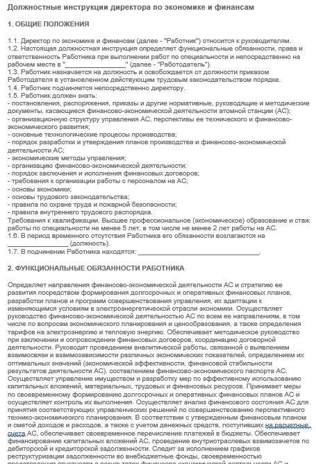 dolzhnostnaya-instrukciya-direktora029