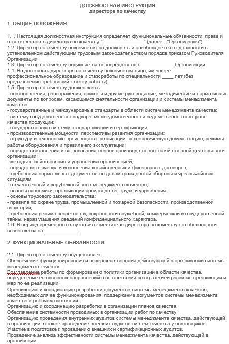 dolzhnostnaya-instrukciya-direktora030
