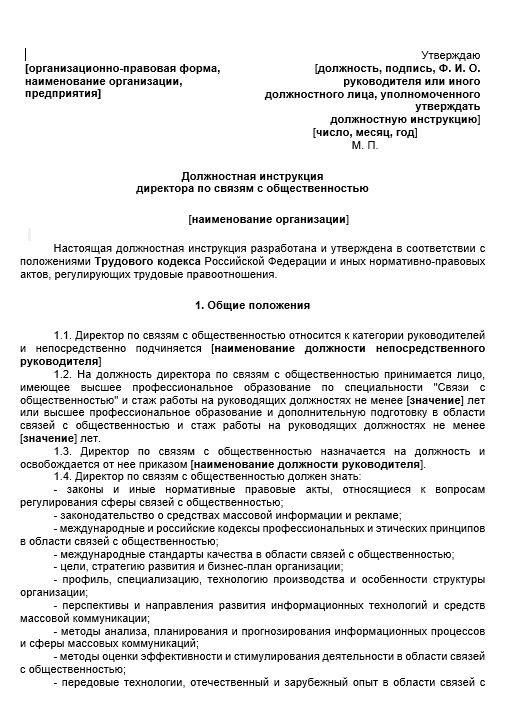 dolzhnostnaya-instrukciya-direktora031