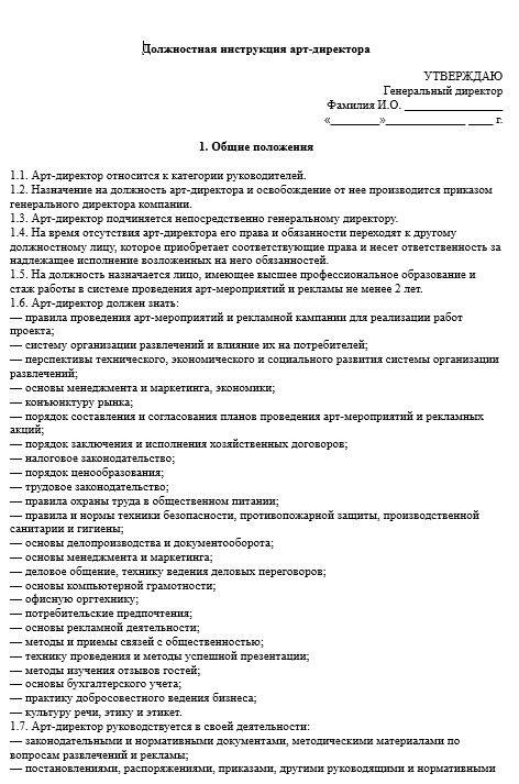 dolzhnostnaya-instrukciya-direktora032