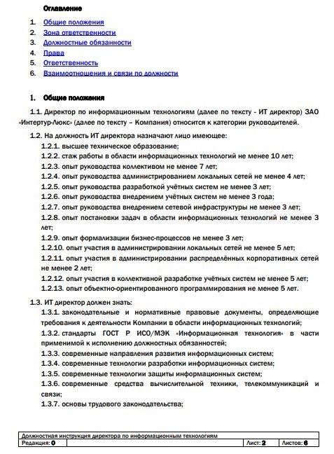 dolzhnostnaya-instrukciya-direktora033