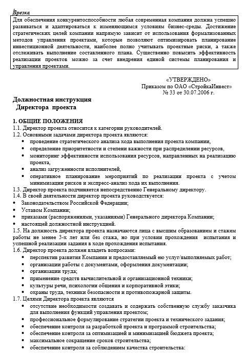 dolzhnostnaya-instrukciya-direktora034