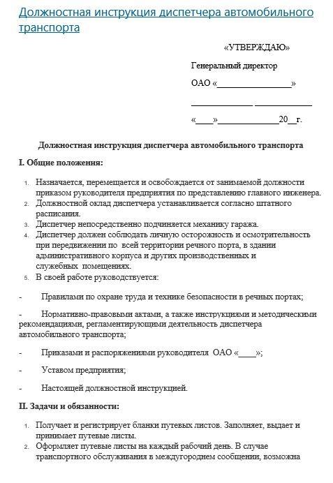 dolzhnostnaya-instrukciya-dispetchera001