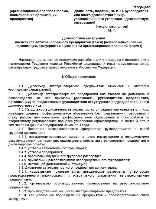 dolzhnostnaya-instrukciya-dispetchera002