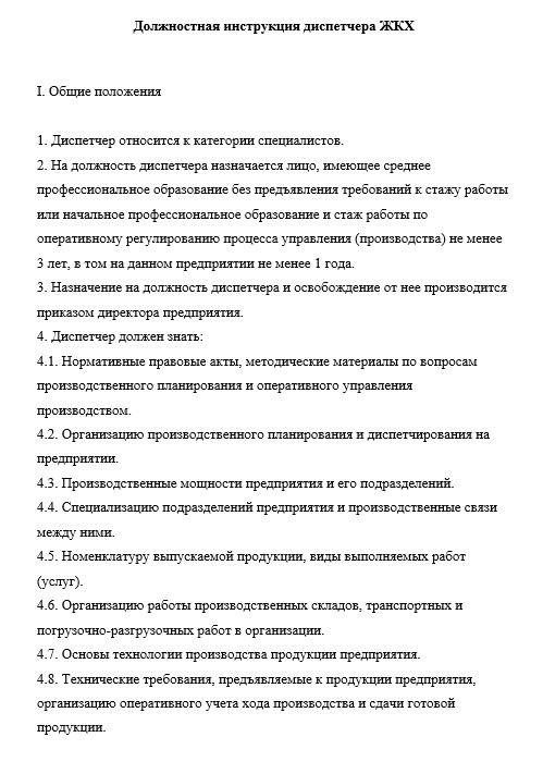 dolzhnostnaya-instrukciya-dispetchera003