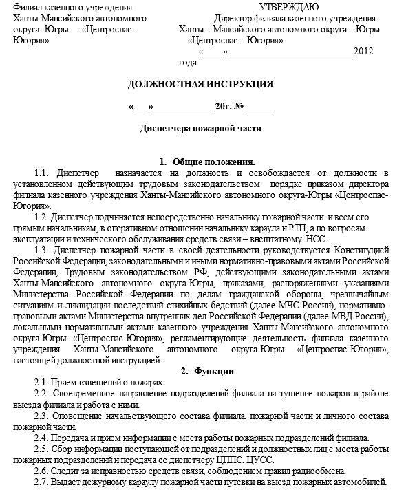 dolzhnostnaya-instrukciya-dispetchera004