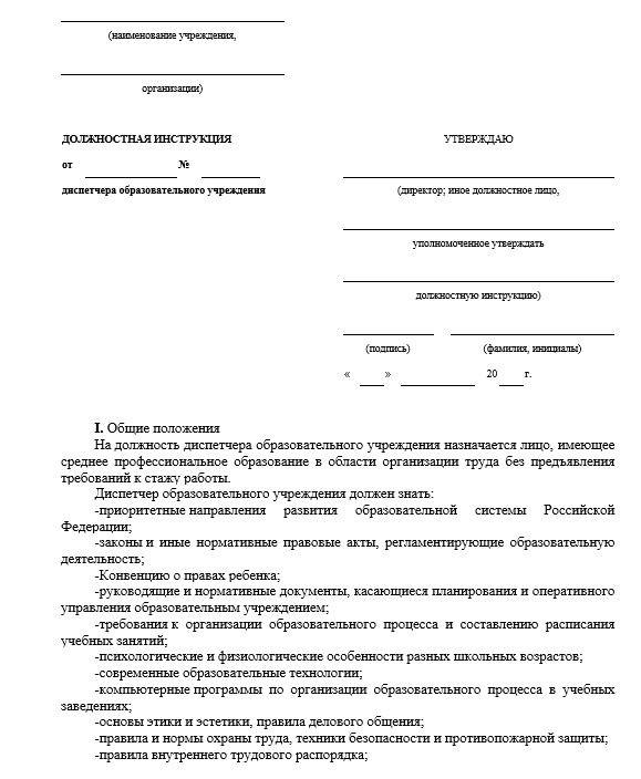 dolzhnostnaya-instrukciya-dispetchera005