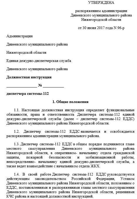 dolzhnostnaya-instrukciya-dispetchera006