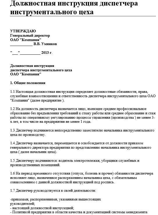 dolzhnostnaya-instrukciya-dispetchera007