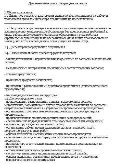 dolzhnostnaya-instrukciya-dispetchera008
