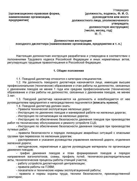 dolzhnostnaya-instrukciya-dispetchera009
