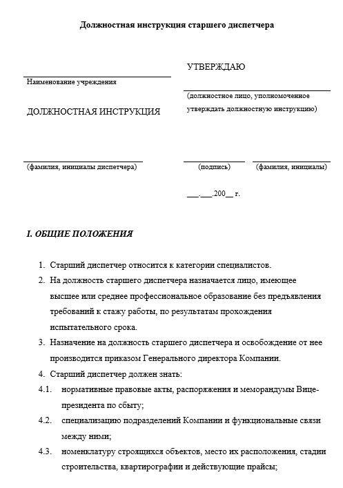 dolzhnostnaya-instrukciya-dispetchera010