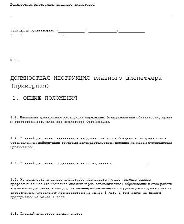 dolzhnostnaya-instrukciya-dispetchera011