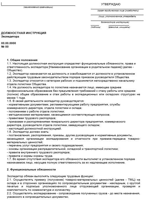 dolzhnostnaya-instrukciya-ehkspeditora001