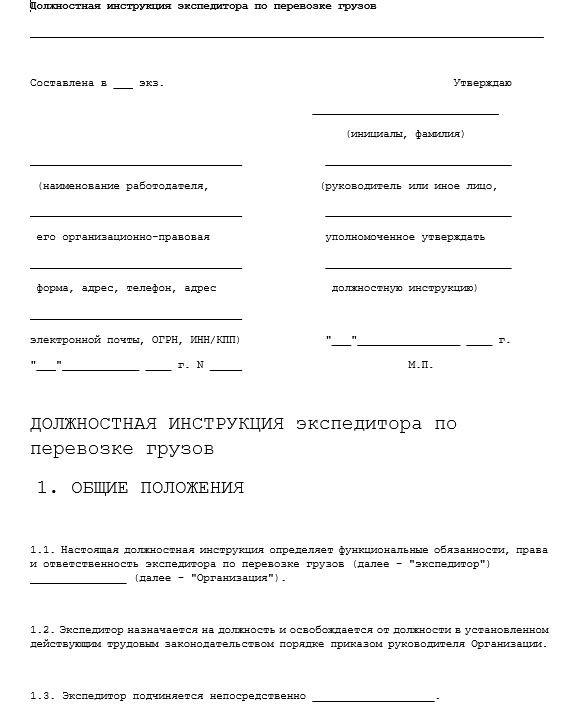 dolzhnostnaya-instrukciya-ehkspeditora003
