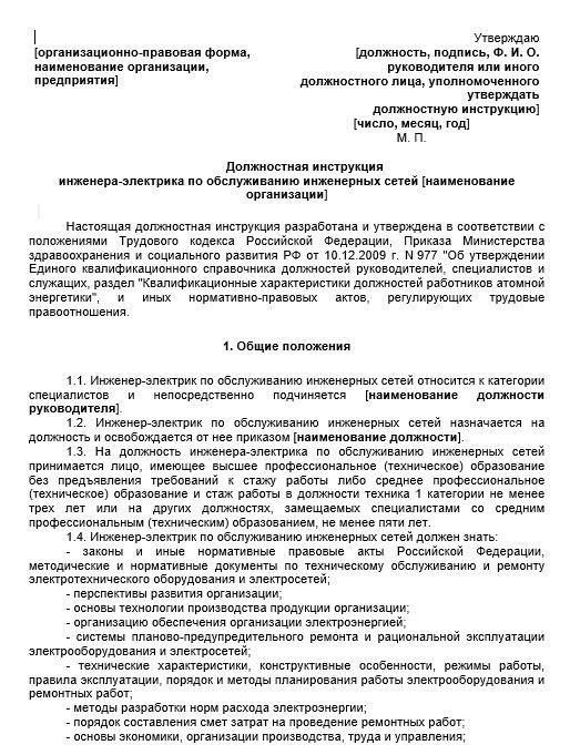 dolzhnostnaya-instrukciya-ehlektrika002