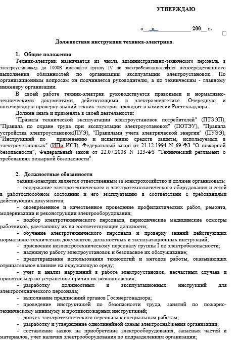 dolzhnostnaya-instrukciya-ehlektrika004