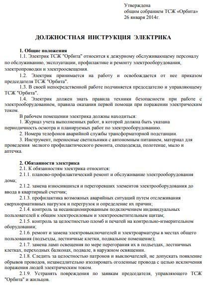 dolzhnostnaya-instrukciya-ehlektrika005