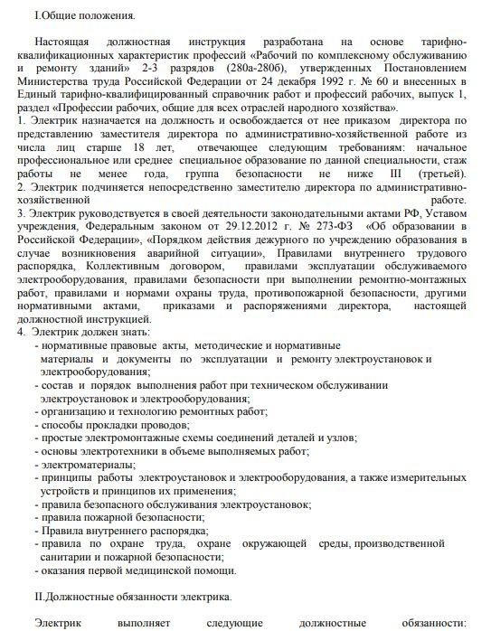 dolzhnostnaya-instrukciya-ehlektrika006