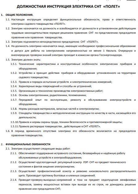 dolzhnostnaya-instrukciya-ehlektrika007