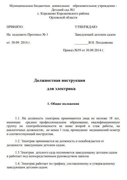 dolzhnostnaya-instrukciya-ehlektrika008