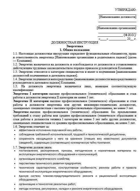 dolzhnostnaya-instrukciya-ehnergetika001