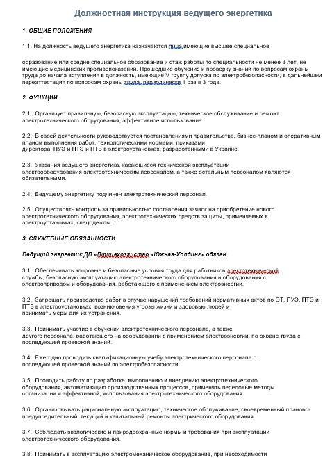 dolzhnostnaya-instrukciya-ehnergetika002