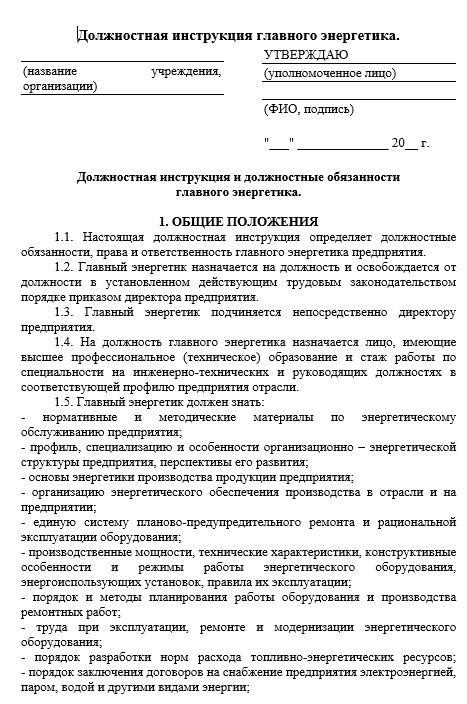 dolzhnostnaya-instrukciya-ehnergetika003