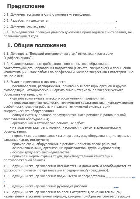 dolzhnostnaya-instrukciya-ehnergetika005