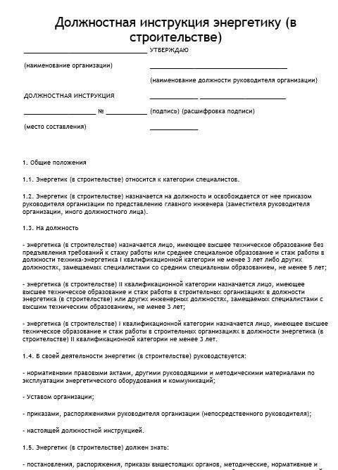 dolzhnostnaya-instrukciya-ehnergetika006