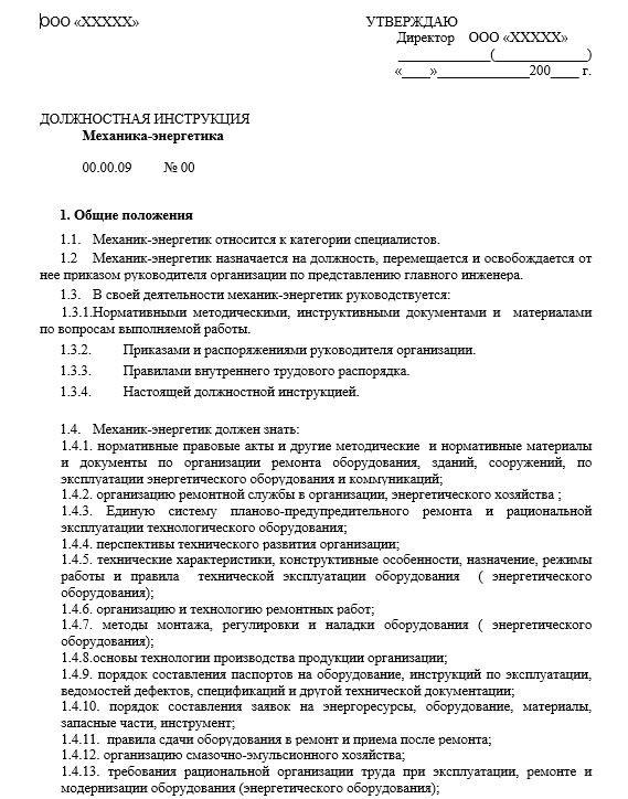 dolzhnostnaya-instrukciya-ehnergetika007