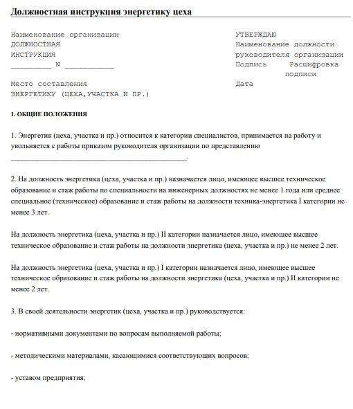 dolzhnostnaya-instrukciya-ehnergetika008
