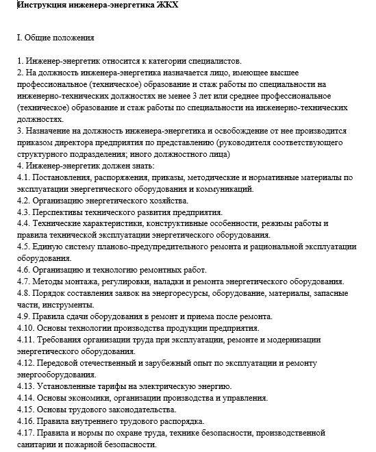 dolzhnostnaya-instrukciya-ehnergetika009