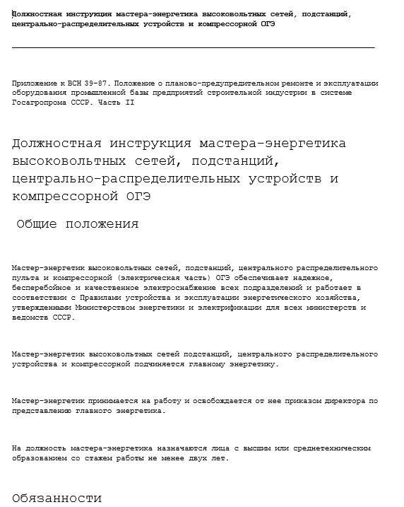 dolzhnostnaya-instrukciya-ehnergetika010