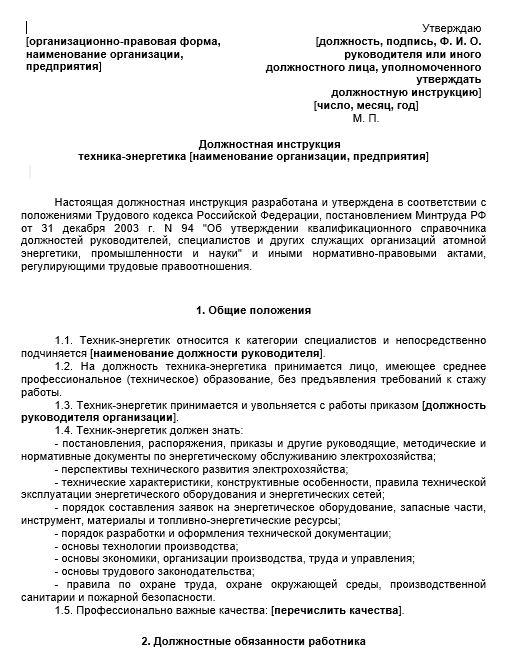 dolzhnostnaya-instrukciya-ehnergetika011