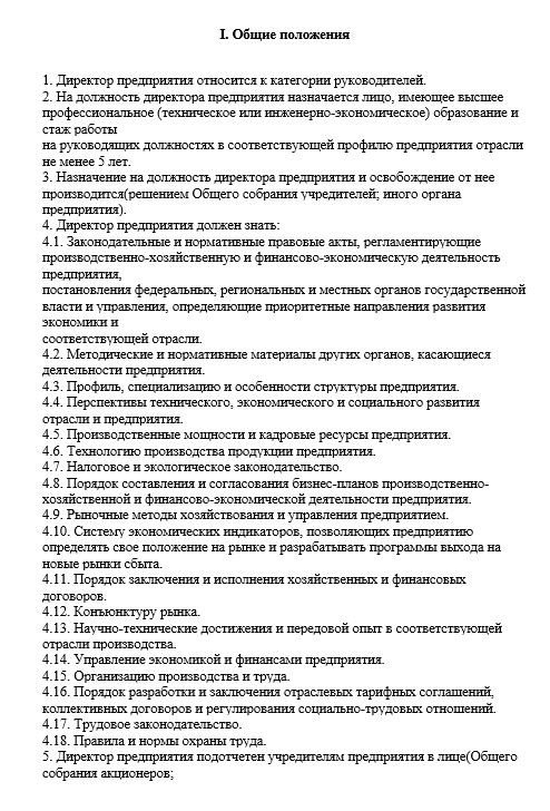 dolzhnostnaya-instrukciya-generalnogo-direktora001