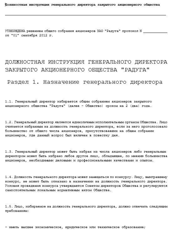 dolzhnostnaya-instrukciya-generalnogo-direktora002