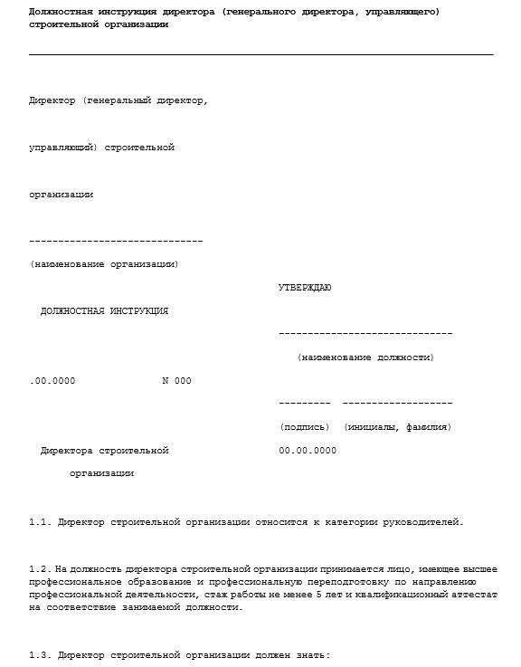 dolzhnostnaya-instrukciya-generalnogo-direktora003