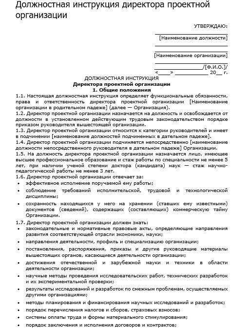 dolzhnostnaya-instrukciya-generalnogo-direktora004