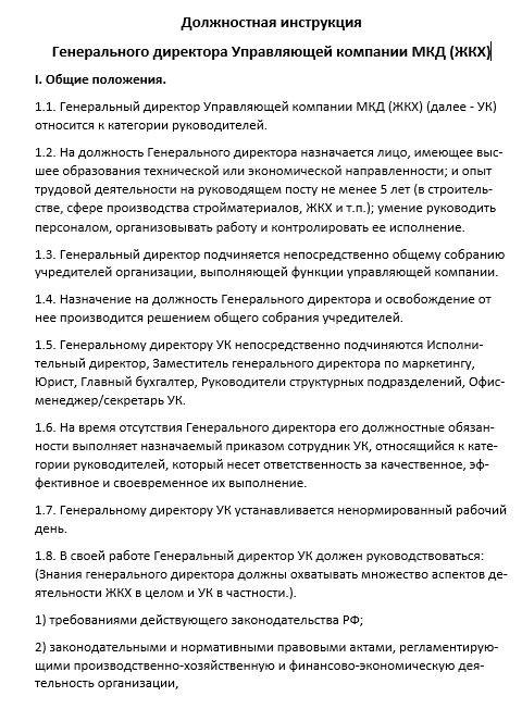 dolzhnostnaya-instrukciya-generalnogo-direktora005