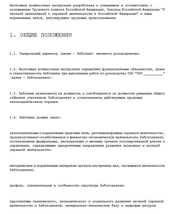dolzhnostnaya-instrukciya-generalnogo-direktora006